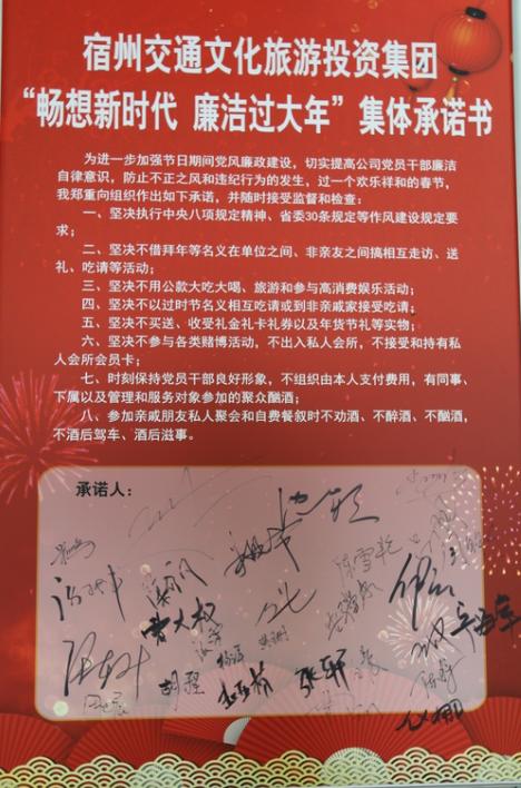 """市交旅集团签订""""畅想新时代 廉洁过大年""""集体承诺书"""