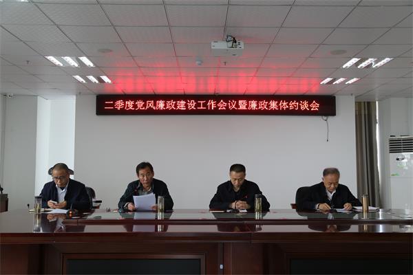 市交旅集团召开第二季度党风廉政建设工作会议