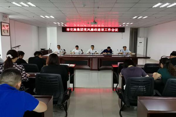 市交旅集团第二季度党风廉政建设工作会议召开