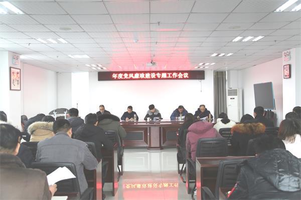 宿州交旅集团召开年度党风廉政建设工作专题会议