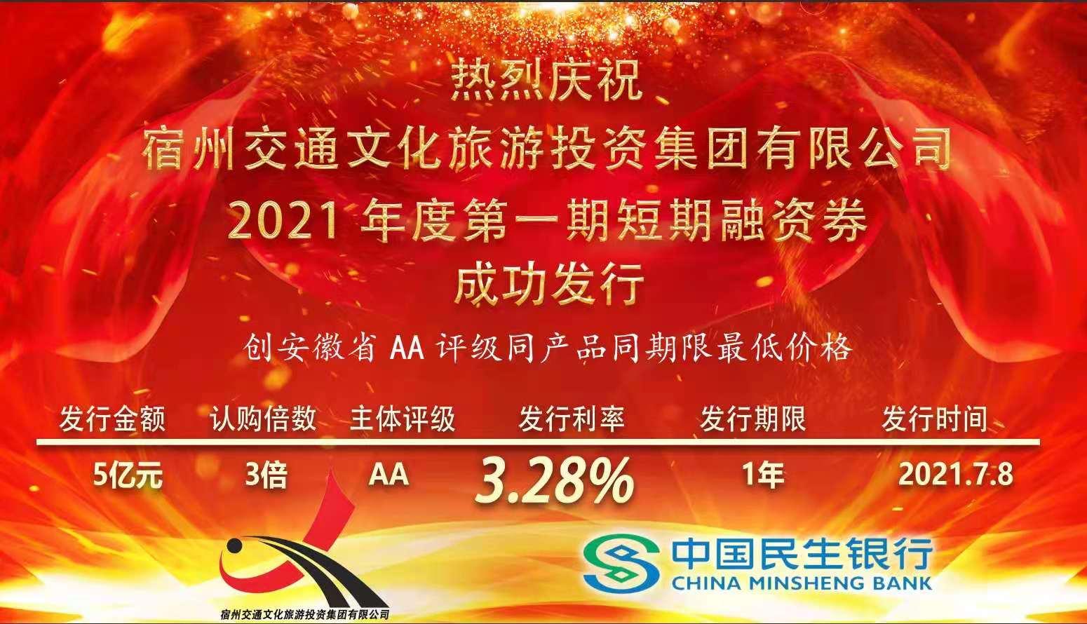 宿州交旅集团首次成功发行5亿元短期融资券