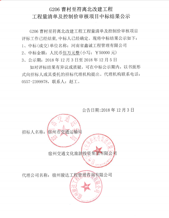 G206曹村至符离北改建工程工程量清单及控制价审核项目中标结果公示.png