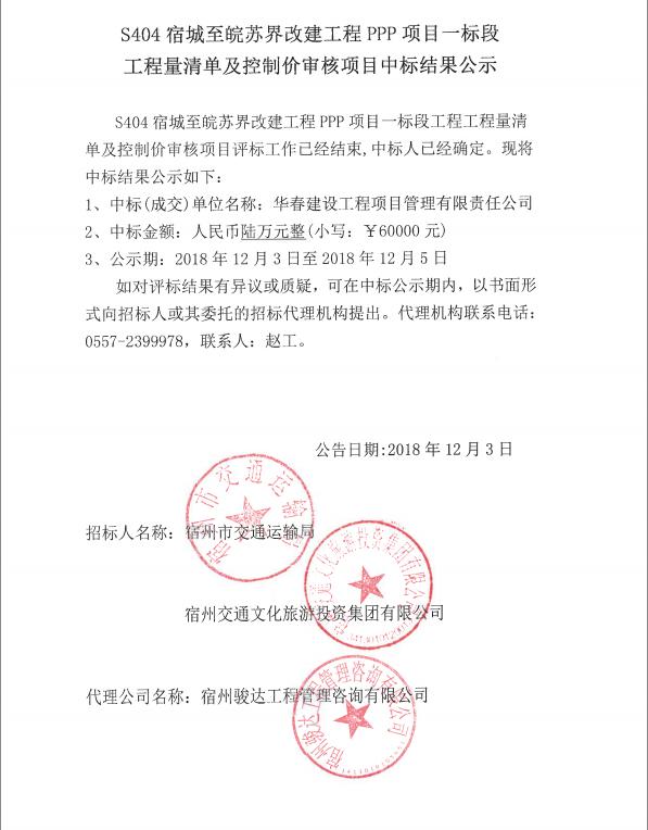 S404宿城至皖苏届改建工程PPP项目一标段工程量清单及控制价审核项目中标结果公示.png