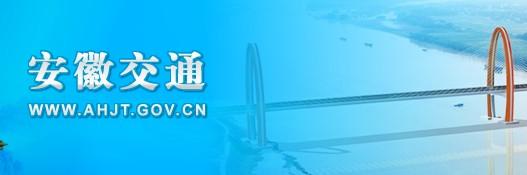 安徽省交通运输厅