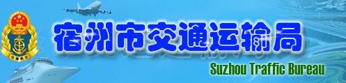 宿州市交通运输局